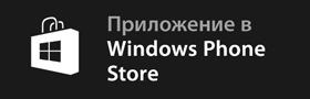Приложения в Windows Phone Store