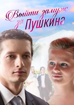 Вийти заміж за Пушкіна