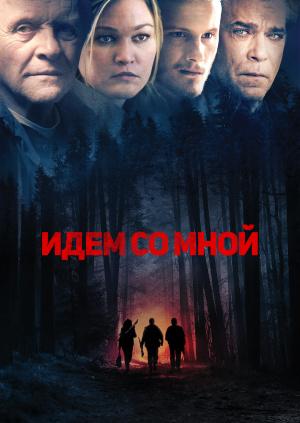Идём со мной