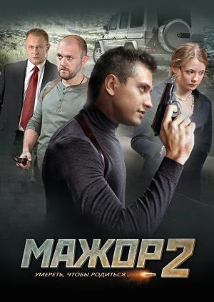 Мажор 2