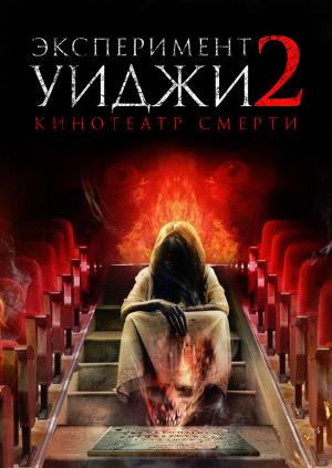 Эксперимент Уиджи 2: Кинотеатр смерти