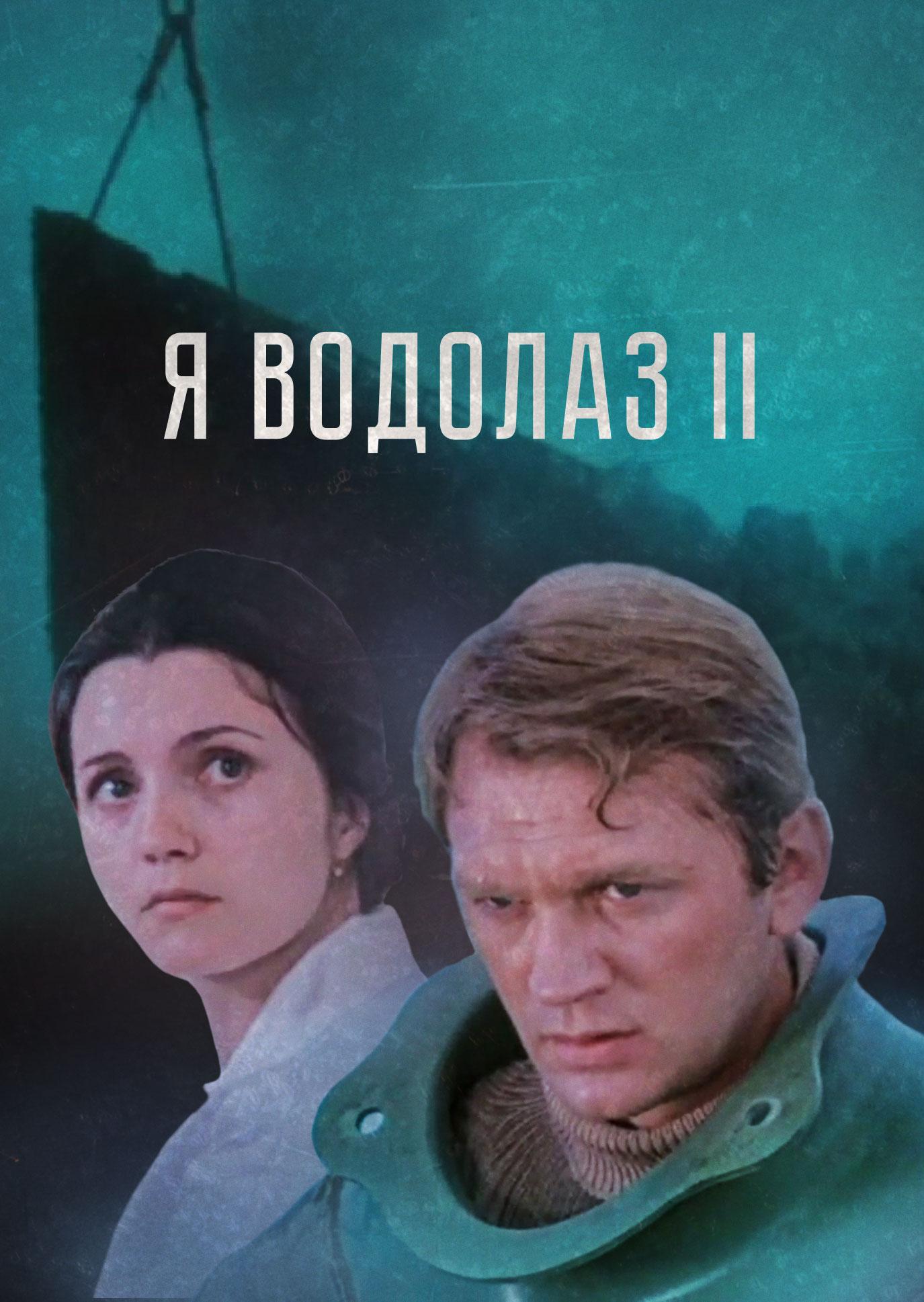 Я - Водолаз-2